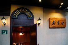 Old Jesse Restaurant